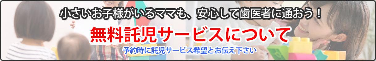 松田歯科クリニック無料託児サービス